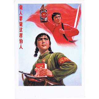 China Cultural Revolution Propaganda Print with Female Soldier
