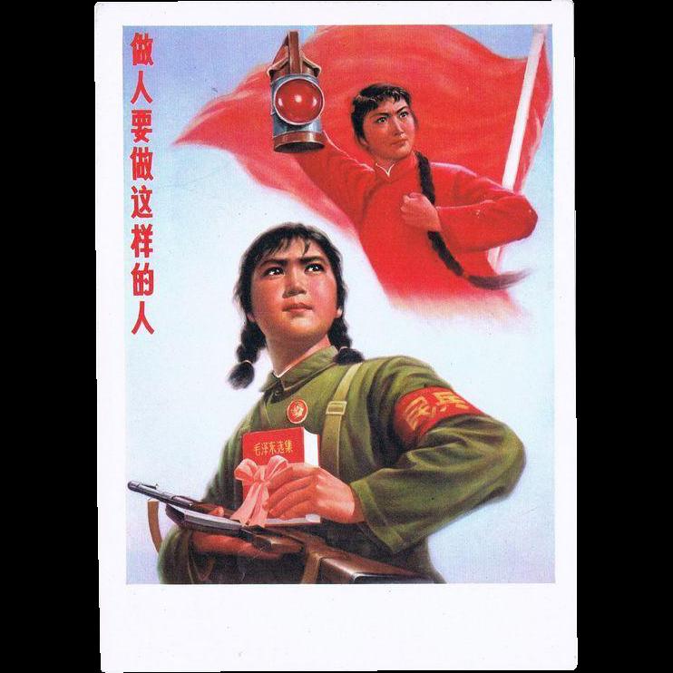 China Cultural Revolution Propaganda Print with Female Soldier
