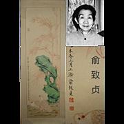 Chinese Painter Shu Zhizhen Painting Bamboo and Stone 俞致貞