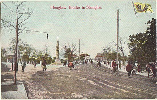 Chinese vintage Postcard: Bridge in Shanghai. Advertising.