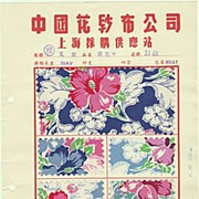 Old Chinese Pattern of Cloth. Flowers. Shanghai 1956