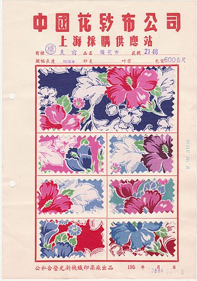 Old Chinese Pattern Samples of Cloth. Flowers. Shanghai 1956