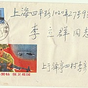 PR China: Letter from Cultural Revolution