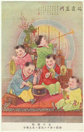 Decorative Chinese Postcard with Kids, making Music.