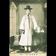 Imperial Korea Vintage Postcard Man in Traditional Dress