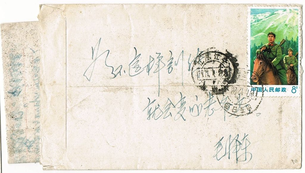 PR China, Cultural Revolution Letter. Mao Slogan