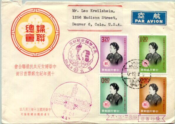 1961, FDC Taiwan - complete set of Madame Chiang Kai-shek