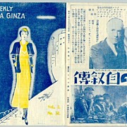 Old Japanese Movie Program: Joan Crawford, Neil Hamilton, Clark Gable.
