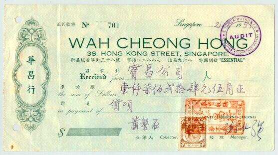 1951 Singapore: 4 Cents Stamp as Fiscal Stamp on receipt
