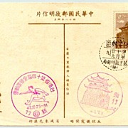 1959 China Taiwan Postcard with Propaganda Slogan