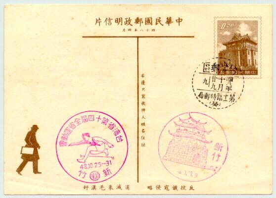 1959: China / Taiwan: Propaganda Postcard