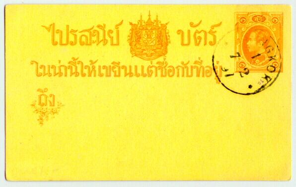 1897: Siam / Thailand! 1 Solot Postal Card CTO