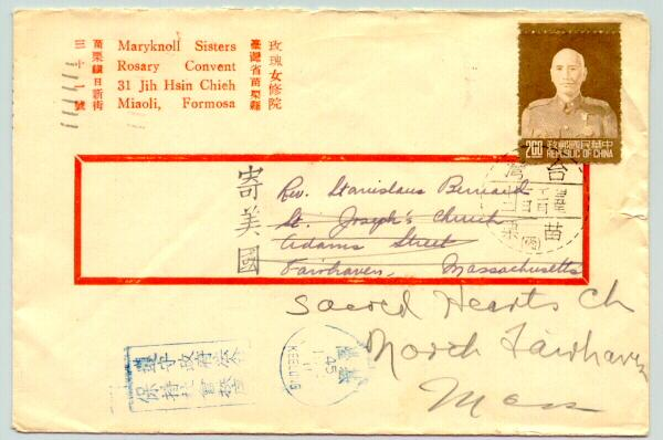 1956: Taiwan: Cover with Maryknoll Sisters imprint to USA