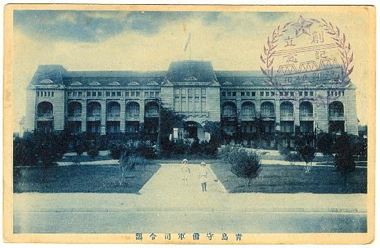 Ca. 1929: Japanese postcard, Qingdao Military Building
