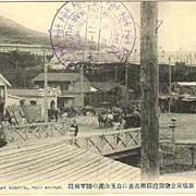 Military Hospital in Port Arthur: Japanese Postcard 1909
