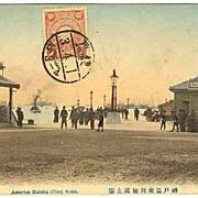 Japanese Vintage Postcard: America Hatoba, Kobe