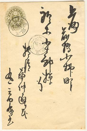 1899: Japanese Stationery: 2 Sen. Sakura SE16