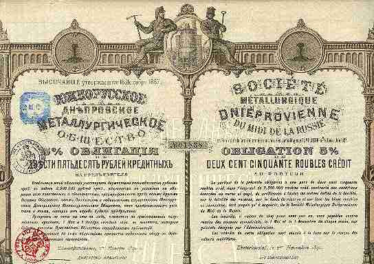 1890: Decorative Russian Metallurgy Bond.