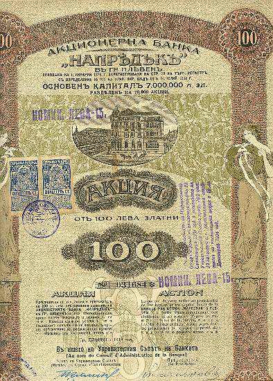 1918: Napredak - Bulgarian Bank: 100 Leva. Art Deco Design