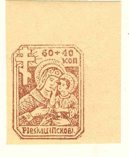 W.W.II: 1942. German Occupation in Russia. Welfare – Cut Set, MNH