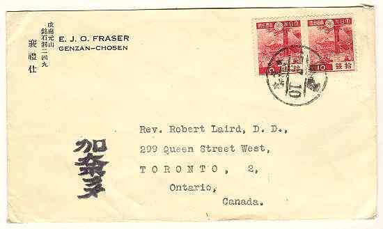 1930s letter korea to canada genzan chosen to ontario