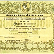 Bulgarian Bank Share: 1000 Lewa