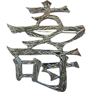 Sterling Silver 925 Japanese Japan Amita Brooch Pin