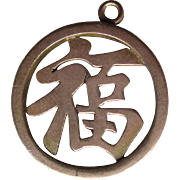 "14k Gold Chinese ""Good Luck"" Character Charm or Pendant"