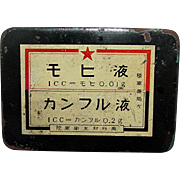 Medical Tin Japanese WWII Tin with 5 Camphor Vials