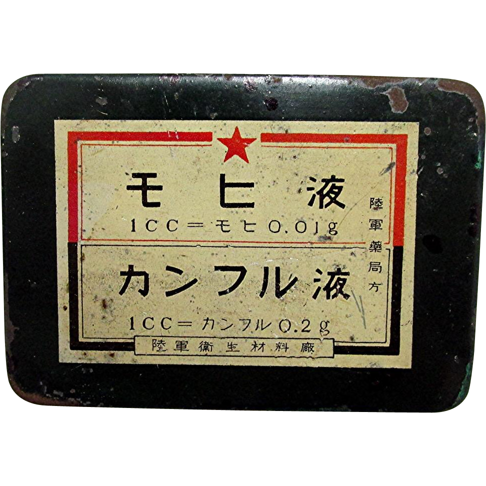 SOLD    Medical Tin Japanese WWII Tin with 5 Camphor Vials