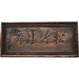 Chinese Lacquered Elm Building Sign