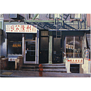 New York City Chinatown Lee Lung Brooms Barber Shop Store Fronts by French Painter André Renoux c. 1984