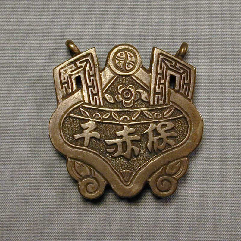 Antique Chinese Silver Lock - Lucky Amulet Pendant Charm Etched