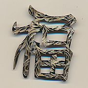 Vintage Chinese Silver ~ Good Fortune ~ Pin Enamel Cut Through
