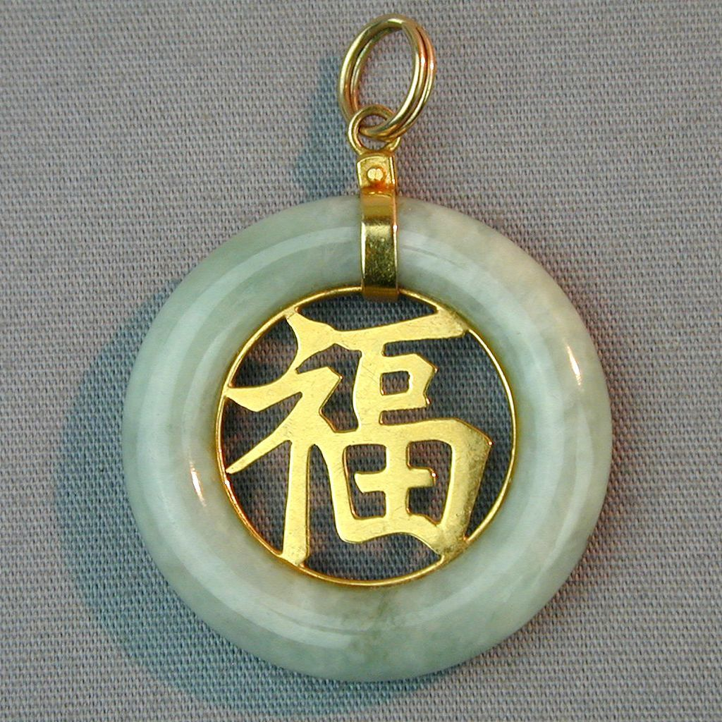 Chinese 14K Gold Nephrite Jade Pendant w/ Luck Happiness Symbol