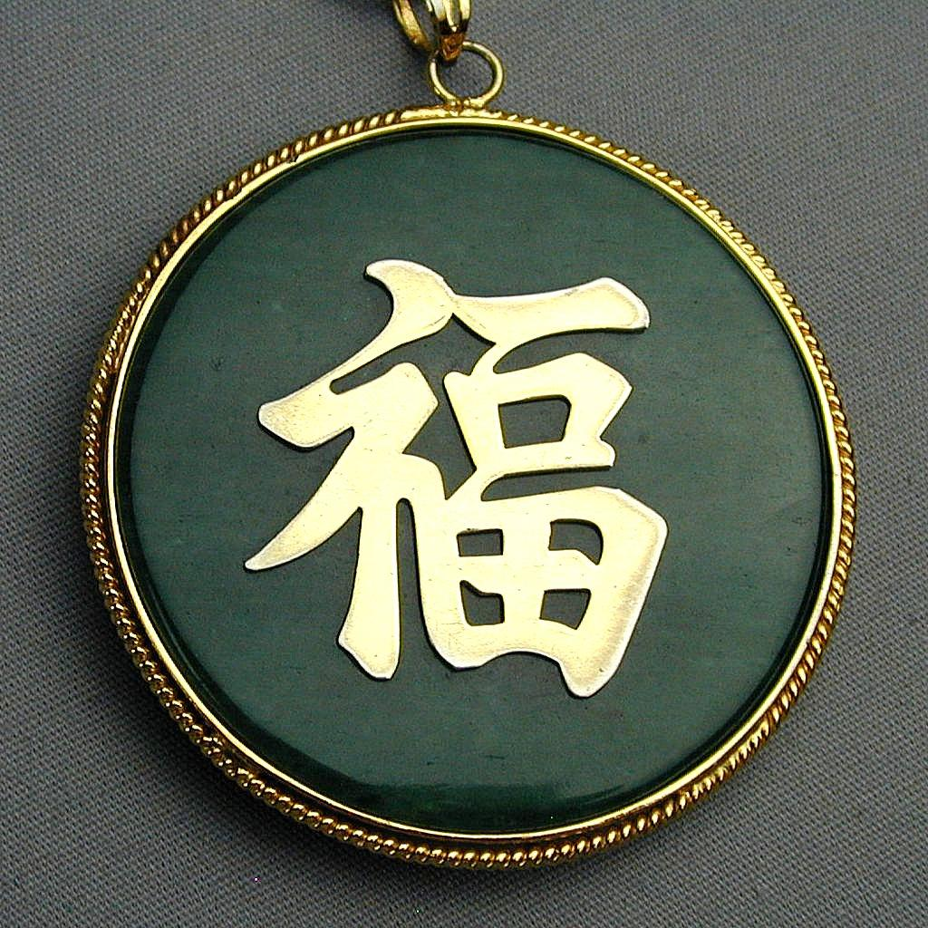Jade chinese symbol gallery symbol and sign ideas large jade chinese pendant necklace birds opals good luck roll over large image to magnify click buycottarizona