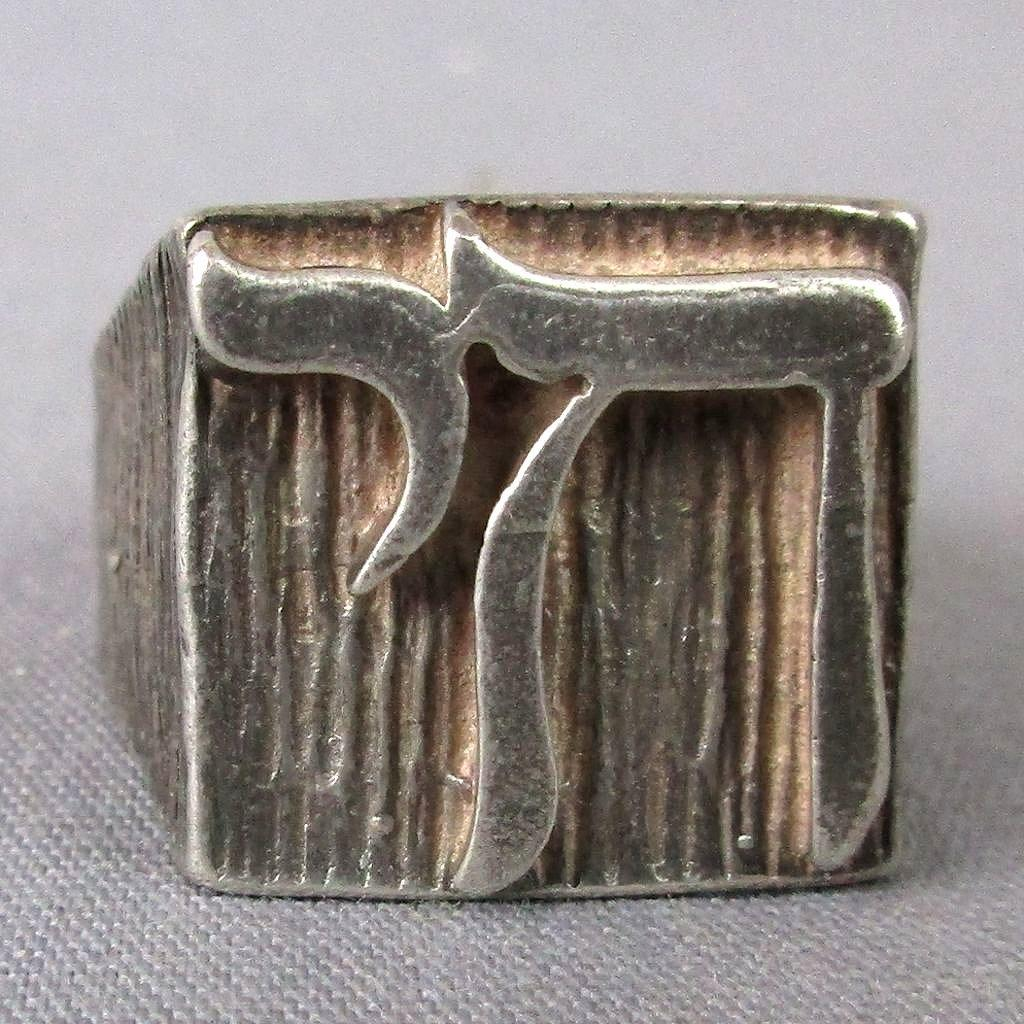 Mid Century English Sterling Silver Judaica HAI - CHAI Ring