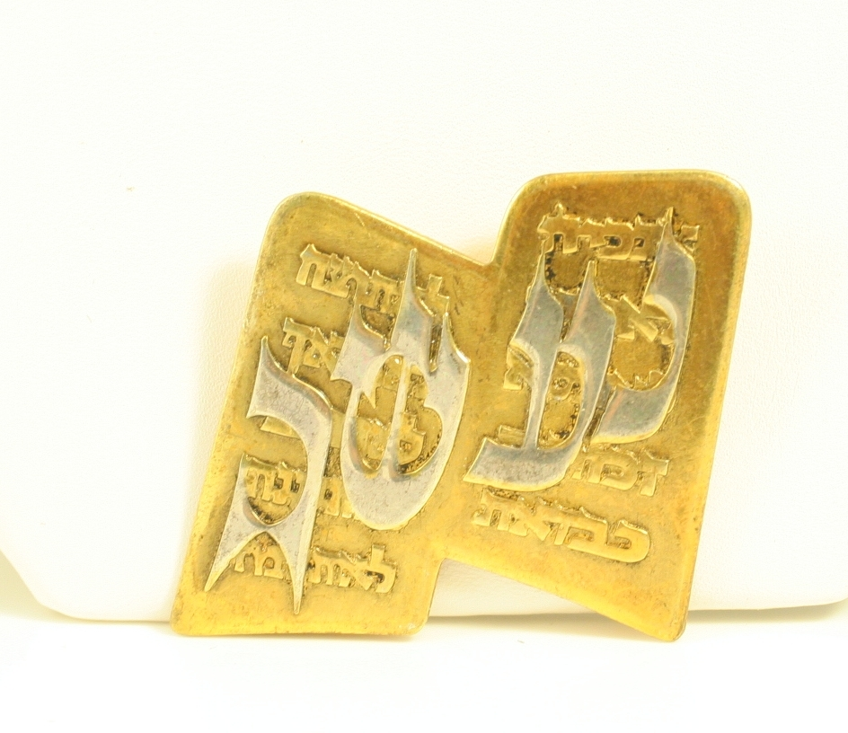 Vintage Sterling Silver Israeli Jewish Pin Pendant w/ Hebrew Writing