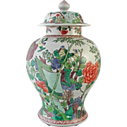 Vintage Chinese Porcelain Vase with Domed Cover - Baluster design
