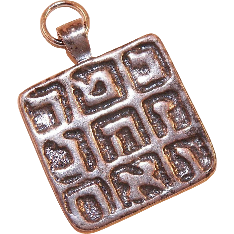 Vintage Hand Crafted Sterling Hebrew Letters Pendant Artist Signed