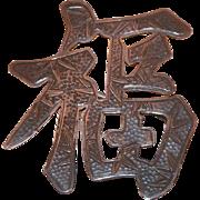 Vintage Sterling Chinese Character Pin By Tackhing Hong Kong