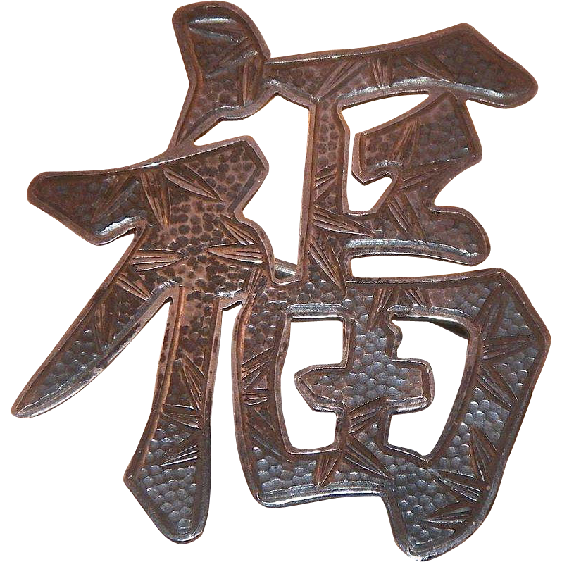 Vintage Sterling Chinese Character Pin By Tackhing Hong Kong