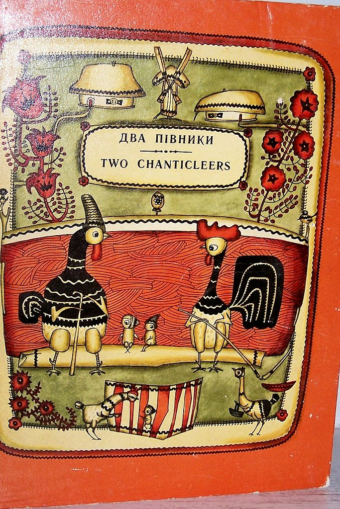 Two Chanticleers 1st Edition Folk Stories from the Ukraine 1975