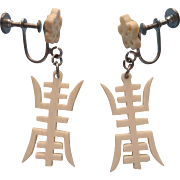 Vintage 1950s Earrings Chinese Carved Dangle Screw Backs
