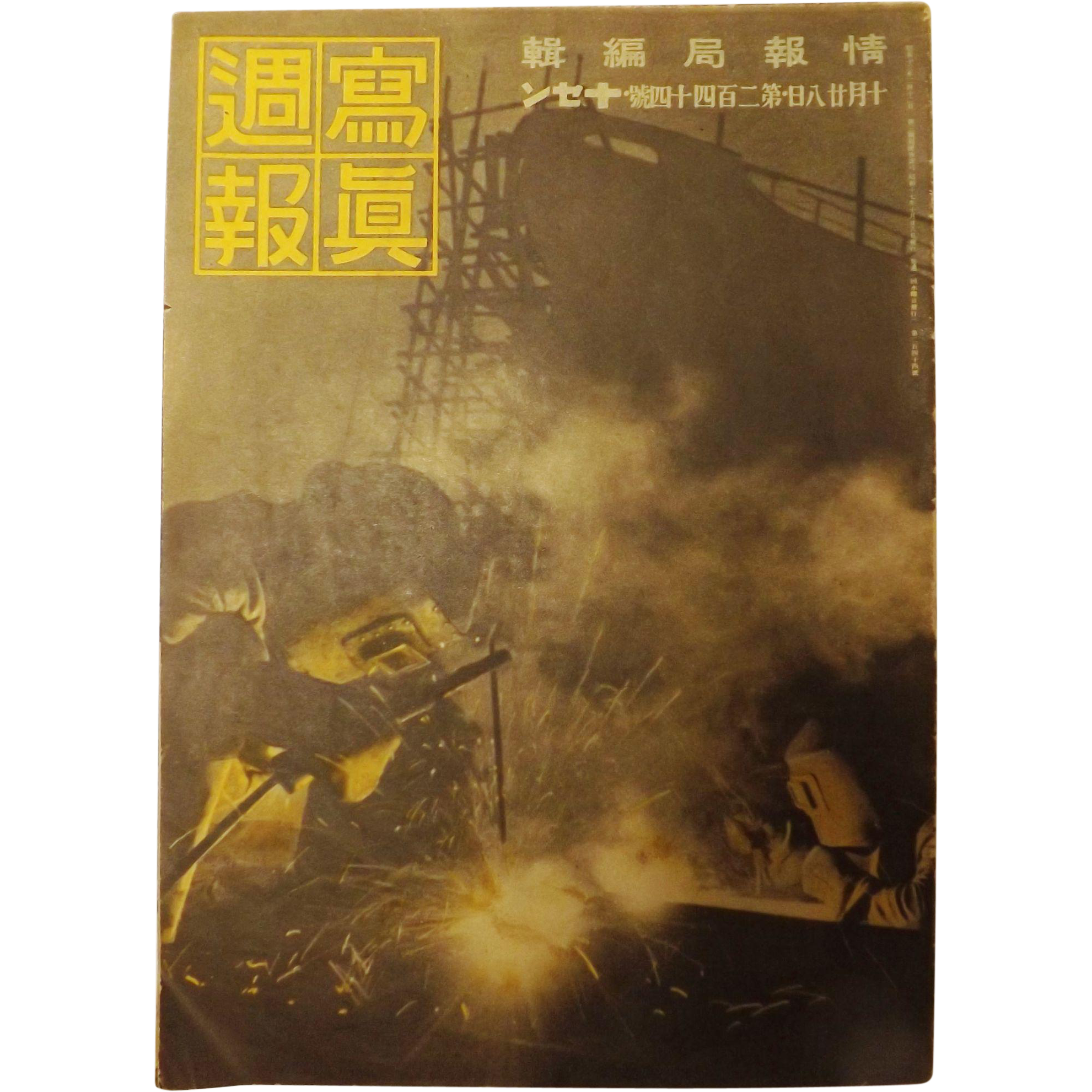 JAPANESE WW2 Propaganda Magazine