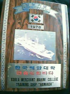 1978 Korean Shipping Plaque