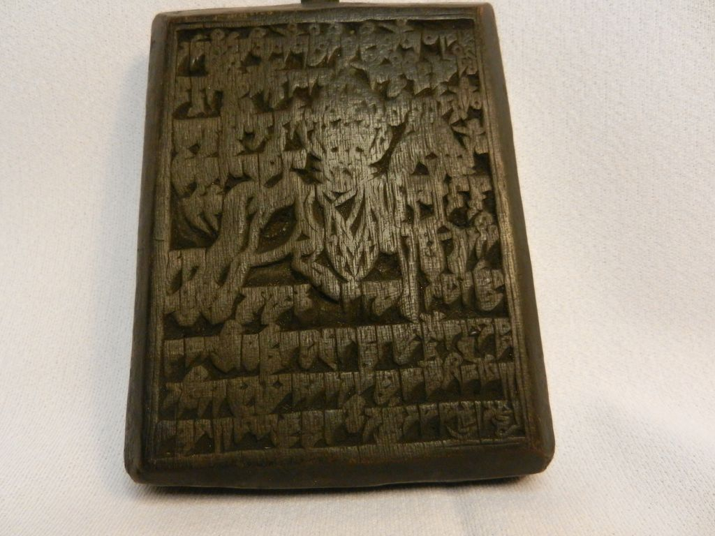 Vintage Woodblock Carving- Middle Eastern