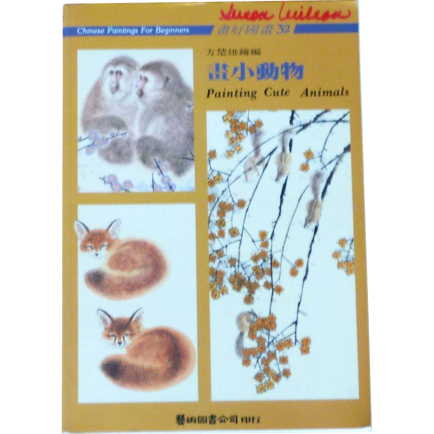 Chinese Painting Cute Animals Techniques For Beginners
