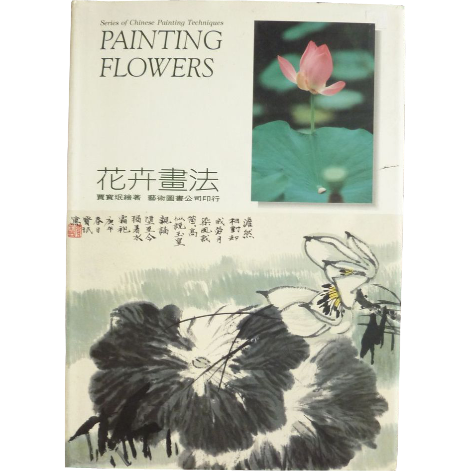 Painting Flowers by Pao0min Jia 1990 First Edition