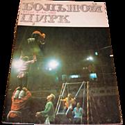 1963 BOLSHOI CIRCUS souvenir program held in TOKYO Japan.  Produced by A Friend Association